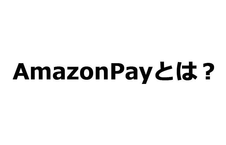 Amazon Payとは?使える実店舗・特徴・キャンペーンをまとめて紹介