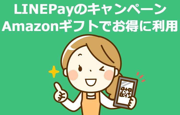 LINEPayの20%還元キャンペーンはAmazonギフトもOK!お得に5千円還元する方法