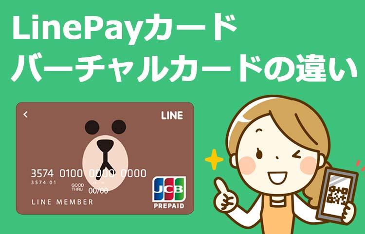 LinePayカード(ラインペイカード)とは?バーチャルカードと何が違う?