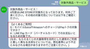 amazon(アマゾン)でほしい商品があるからなんとかLINE Pay(ラインペイ)の20%OFFで購入できないかなと思って調べたら裏技的な方法を発見しました!