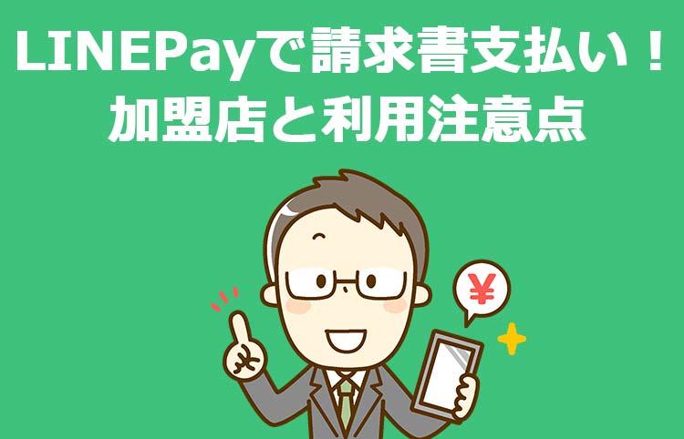 LINEPayの請求書支払いに役立つ加盟店一覧・利用方法・注意点はココ!
