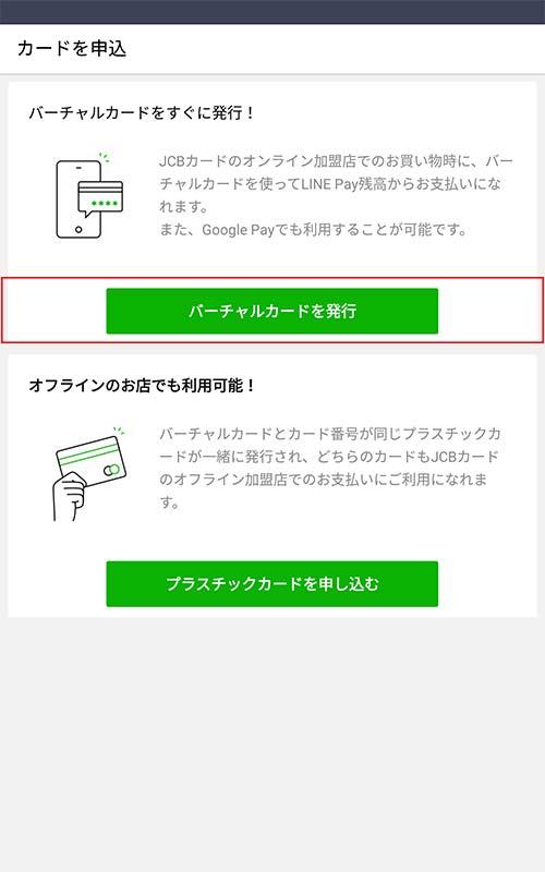LINE Pay(ラインペイ)で、赤枠の「バーチャルカードをすぐに発行!」を選択して下さい。