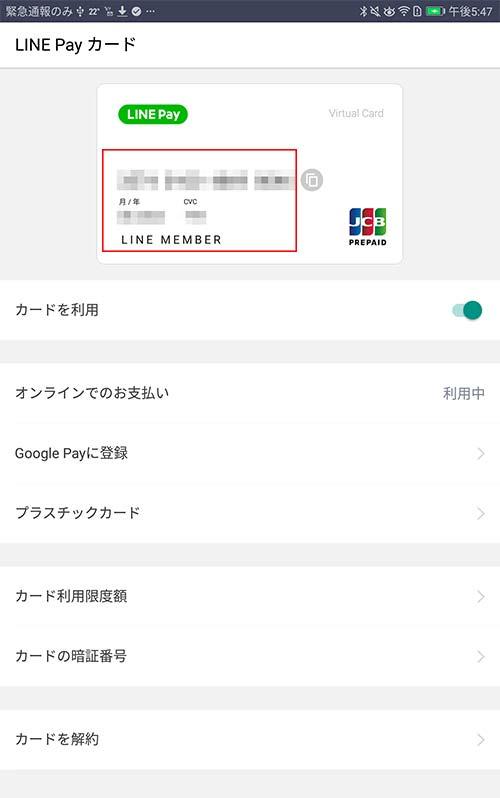 LINE Pay(ラインペイ)キャンペーン