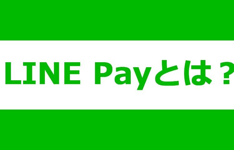 LINE Pay(ラインペイ)とは?メリットからチャージまで使えるお店を紹介