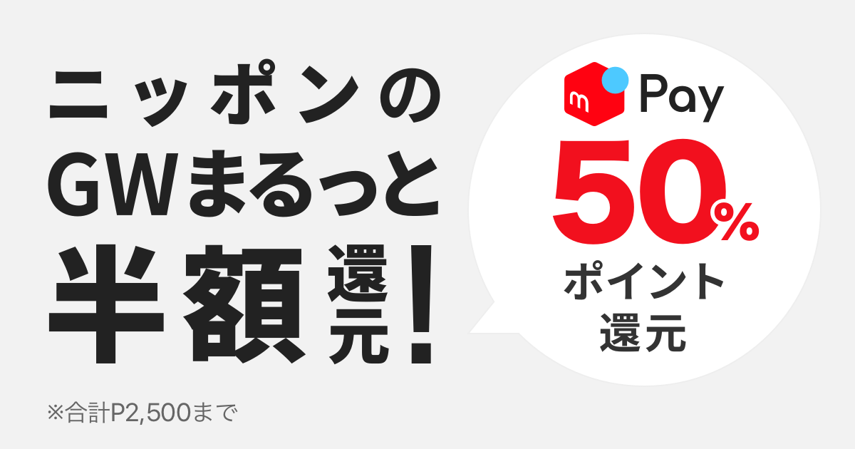 「ニッポンのゴールデンウィークまるっと半額ポイント還元!キャンペーン」