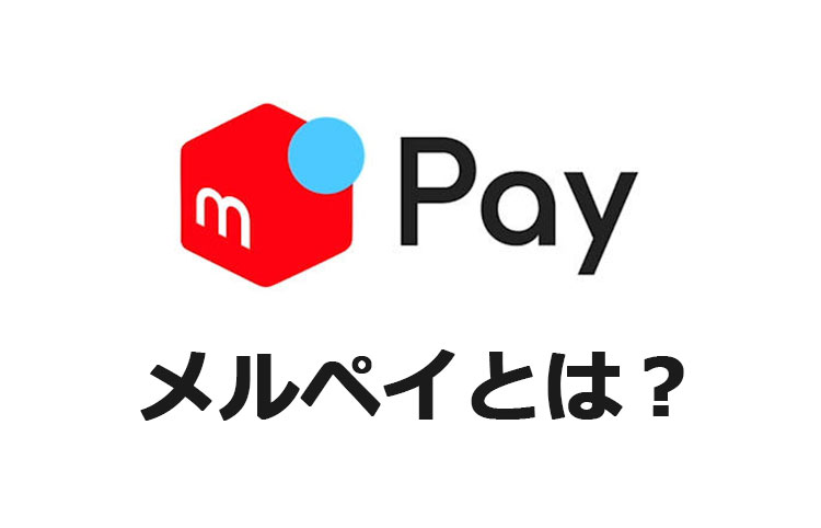 merpay(メルペイ)とは?使える実店舗・特徴・キャンペーンを紹介
