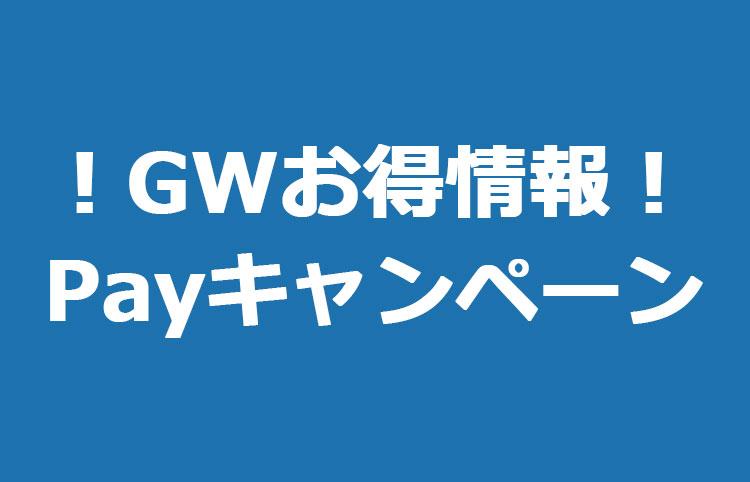 GWで使えるPayPay・LINEPay・d払い・auPayのキャンペーンまとめ