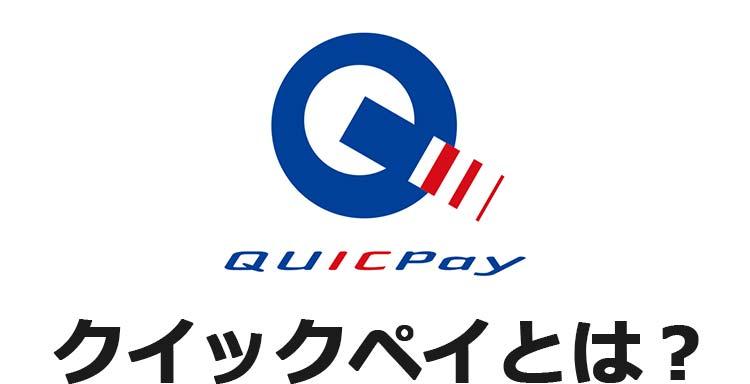 クイックペイ(QUICPay)とは?メリットとデメリットと使えるお店紹介