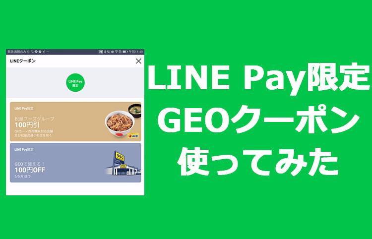 line pay クーポン 使い方