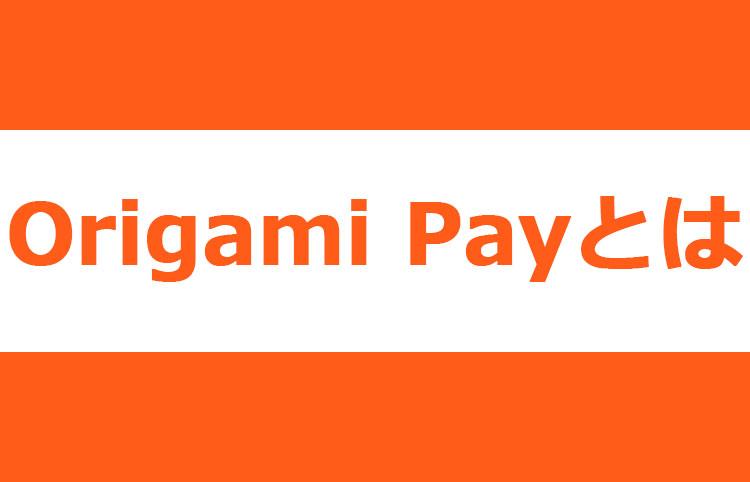 オリガミペイ(Origami Pay)とは?加盟店・使い方・キャンペーンを紹介