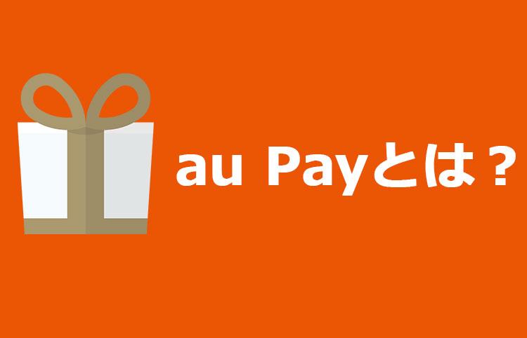 au Payとは?使いたいのに使えない・登録できない時の対処方法
