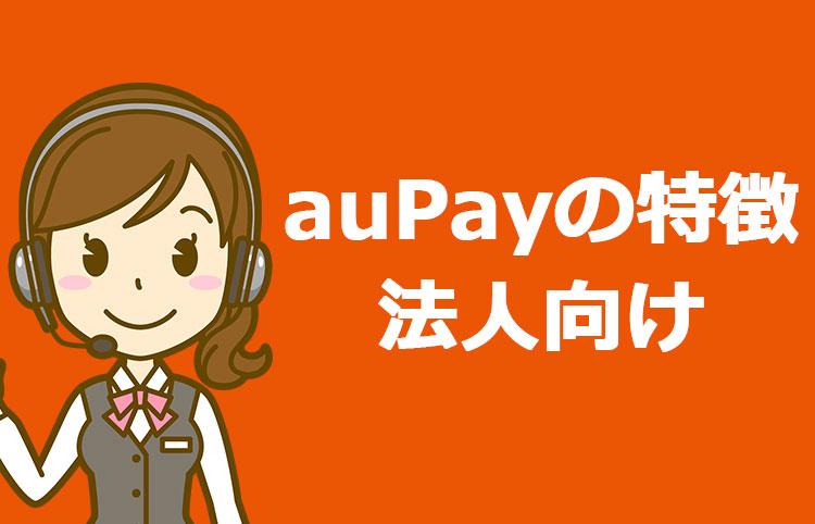 auPay!実店舗(法事向け)のメリットと手数料について