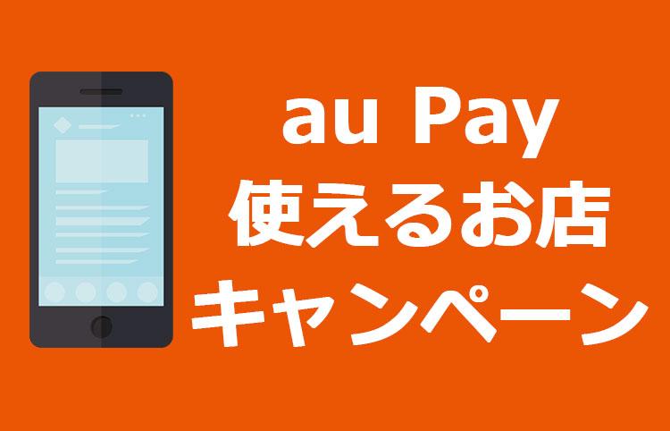 au Payが使えるお店(加盟店)はどこ?お得なキャンペーンは?