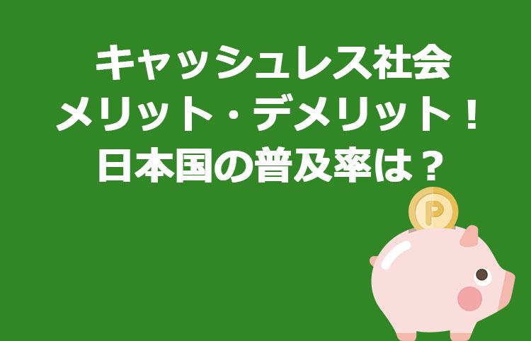 キャッシュレス社会のメリット・デメリット!日本国の普及率は?