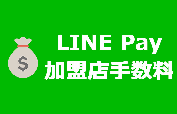 LINE Pay(ラインペイ)導入でかかる加盟店手数料(決済・入金)はいくら?