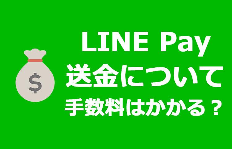LINE Pay(ラインペイ)の送金の手数料は無料?送金できない時の対処法