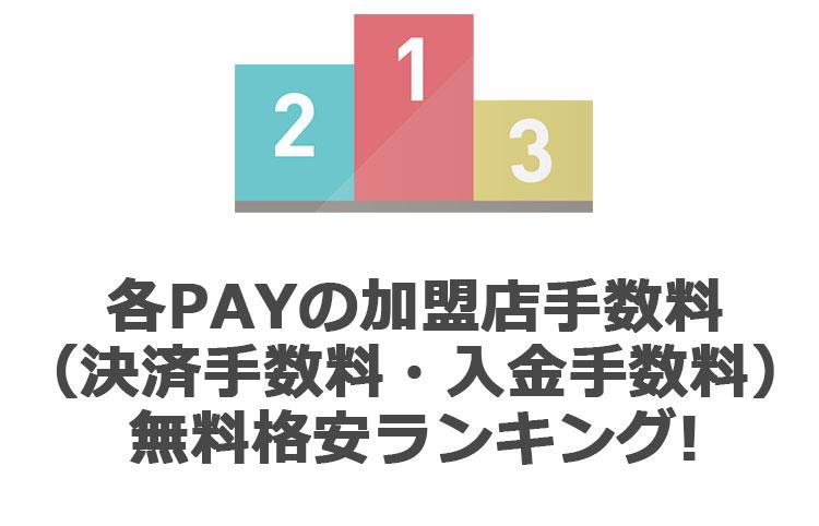 各Payの加盟店手数料(決済手数料・入金手数料)無料格安ランキング!