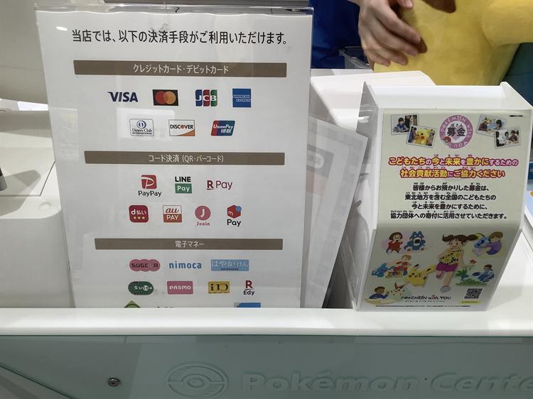 ポケモンセンター トウキョーDXで使える電子マネー・payサービスはなに?