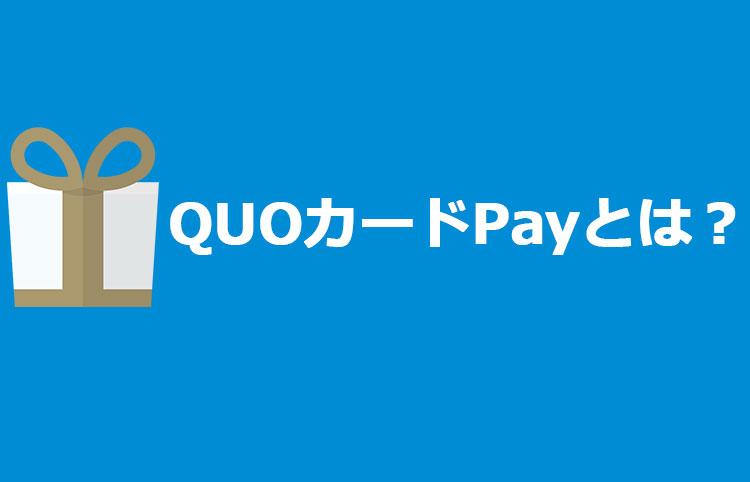 QUOカードPay(クオカードペイ)とは?メリット/加盟店/使い方/を紹介