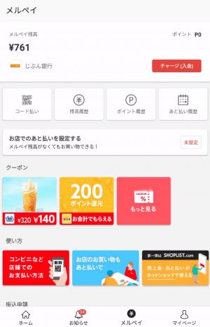 2019/7/31まで 松屋で200円OFFクーポンを入手する方法