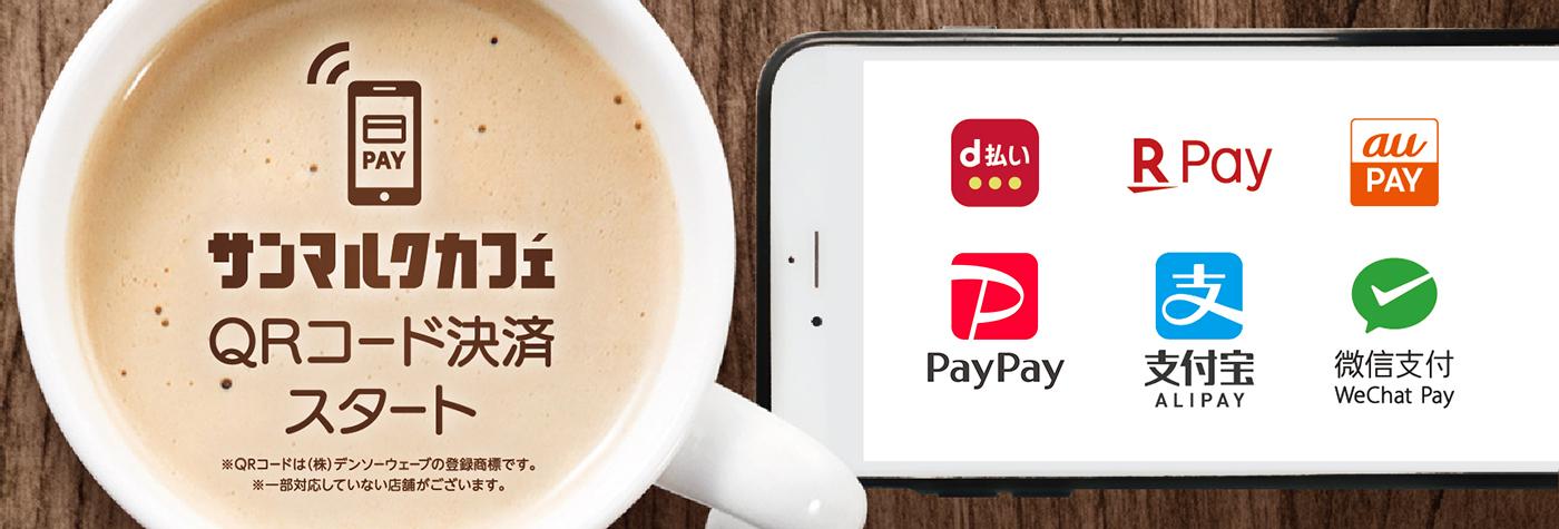 サンマルクカフェの支払いで使えるpayサービス&クーポンは?