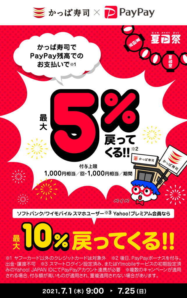 2021年7月「かっぱ寿司」でやっているお得なpayキャンペーン