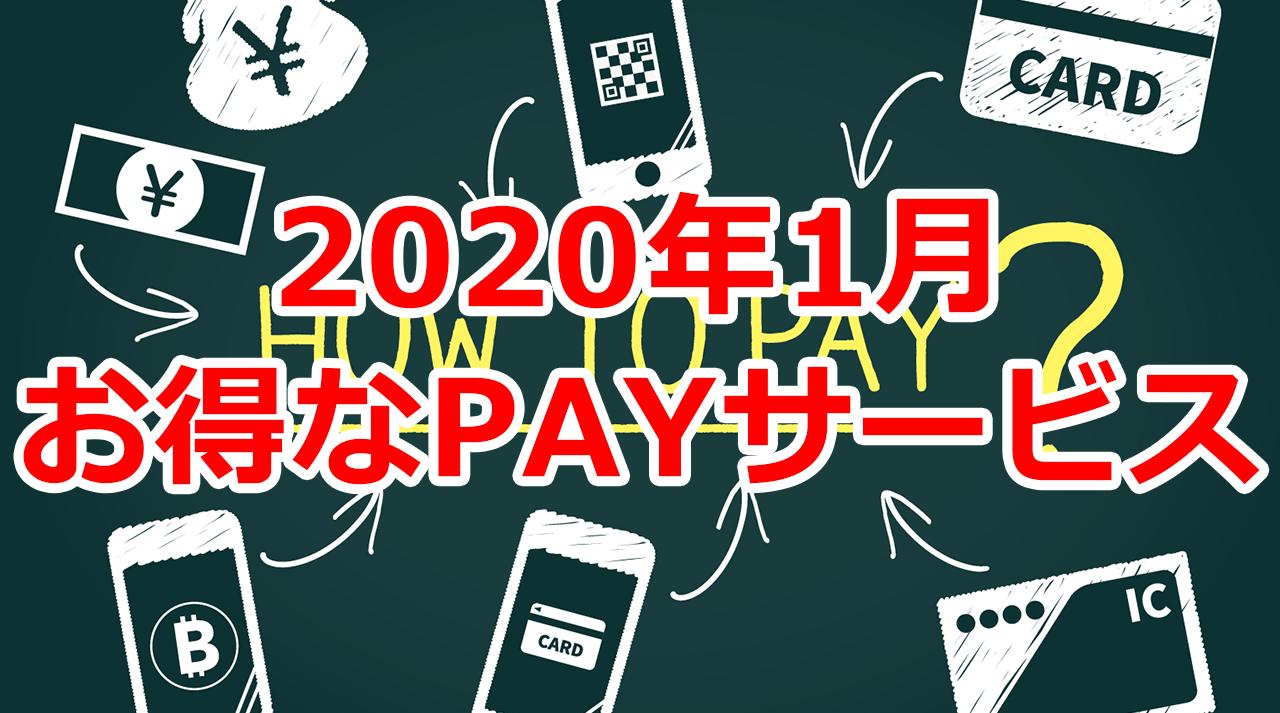 2020年1月にお得なPayキャンペーンは?電子書籍が50%OFFで買える!