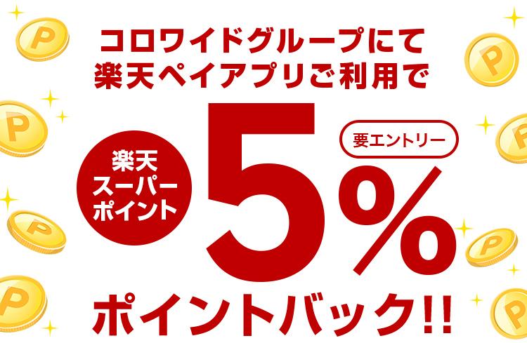 楽天Payで牛角や温野菜・カッパ寿司などがお得に5%還元|2020年1月~2月