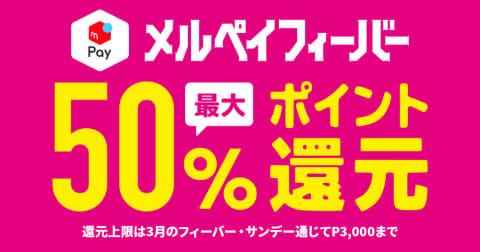 【メルペイ】最大50%を還元する「メルペイフィーバー」