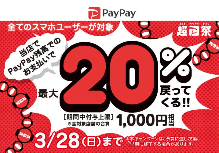 PayPay2021年3月超お得な還元キャンペーン決定