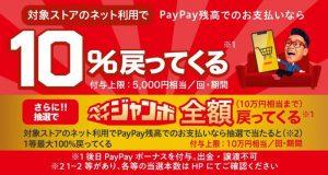 PayPay・d払い・au PAY・メルペイ2020年9月の還元キャンペーンまとめ