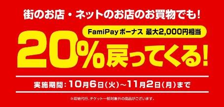 ファミペイの20%還元キャンペーン開催 10月1日からSmart Code対応加盟店でも利用可能
